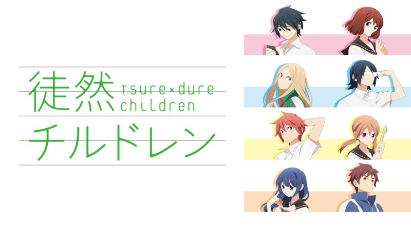Tsuredure Children - I protagonisti